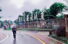 一年四季雨中的雅安  你见过吗? 今年四月参加了雅安公益骑行,在中国至美茶园绿道上驰骋,身边溢满了清