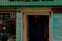 素食者~南宁市~全斋素食~自助餐厅~12月8号晴  店面装潢看起来不怎么样,但是料理的真不错,座无虚