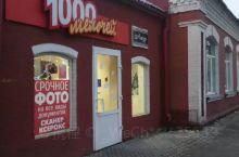 怀念这个小镇——白俄罗斯戈梅利洲多布鲁什,我曾在这里工作生活了一年半时间。