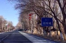 《班超出塞》新疆乌鲁木齐达坂城:歌曲《达坂城的姑娘》发源地~