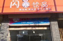 奶茶冷饮店