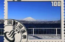 洞爷湖,小富士山,名不虚传