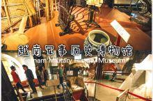 越南军事历史博物馆 从里面陈列的物件了解到越南人为了独立自由的解放的成长历史,展馆内呼吁大家珍惜如今