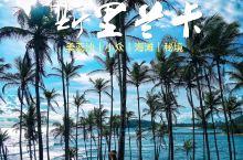 斯里兰卡· 美蕊沙 |超小众椰树林 你就是MV女主!!!  看封面图有没有一种爱慕微(MV)封面的感