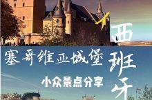 西班牙超美小众景点分享|塞哥维亚城堡  今天菜菜要给大家分享一个西班牙小众景点塞哥维亚城堡Alca
