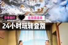 日本温泉北海道泡汤24小时玩转登别    在我的印象中,北海道是离不开温泉的,在这个一年有半年都在雪