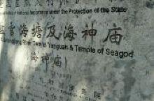 海神庙是全国文物保护单位,应该是古城内最古的建筑,庙内还有雍正帝的御制碑,由大家熟悉的果亲王允礼(记