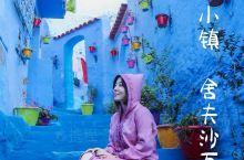 世界最美小镇【舍夫沙万】,一定要去看看 舍夫沙万【蓝色的童话镇】 舍夫沙万是北非国家摩洛哥北部的一个