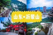 景点推荐:沂蒙山是东夷文化、镇山文化发祥地,历史文化底蕴丰厚,曾有10朝16位帝王登封、诏祭,为中国