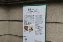 净满寺位于福冈市,实际上是龟井南冥与龟井昭阳一家的墓地。因为不是什么著名景点,所以几乎没有游人,我们