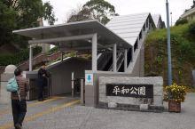 作为迄今为止被原子弹轰炸过的两个城市之一,长崎和广岛的基调很像,城市的主题总是离不开原爆。 平和公园