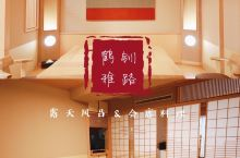 入住日式别馆,泡个汤,穿上同款浴袍,享一顿特别会席料理,偶尔小奢一把,不失为整个旅途最浓墨重彩的一笔