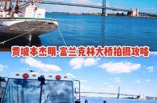 【费城|本杰明·富兰克林大桥拍摄攻略】 很多临河或临海的城市都有一座标志性的大桥,作为美国历史文化名
