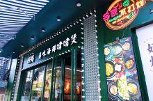 好焗——一家位于湖里万达广场的特色海鲜餐厅,店内主打港式复古风,装修的非常有特色,在金街上格外显眼。