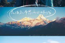 尼泊尔徒步布恩山小环线⛰️  让浮躁的心静下来💙  📌尼泊尔经典徒步路线之一:布恩山小环线  ✨体验