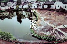 探访诸葛亮后人建造的八卦村——#Aurora Qin的边走边拍——兰溪诸葛八卦村# 说到兰溪,大部分