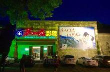 庐山恋电影院是建于1897年的基督教协和礼拜堂,上世纪三十年代,距此不远的美庐主人宋美龄、蒋介石常来