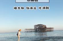 【🇬🇧英国有什么好玩儿的|去布莱顿海滩晒太阳呀】  英国的夏天有多舒服呢,一年之中少有的明媚日色,既