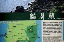 垦丁还被称为是台湾的天涯海角,猫鼻头公园是台湾海峡与巴士海峡的分界点;猫岩为一块从海崖上滚轮的珊瑚礁