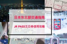 一张JR PASS东五日券 玩转日本东北部 JR是一家比较大的公司,它们的线路可以说是贯穿了整个日本