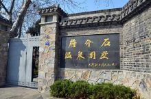 南京湯山蔣介石故居 湯山因為有了溫泉得名,那年冬季泡在溫泉中,可能是天氣太冷了吧!加上南京不像北方有