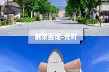 散策元町,处处小清新~  元町是函馆山下的一片历史街区,与神户的异人馆一样,都是日本最早向西方开埠的