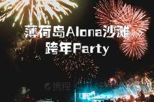 跨年夜的Alona海滩真的就是一个大型室外party现场  我们大约10点多到的时候沙滩上已经满满的