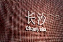长沙文和友龙虾馆,排队7000桌的网红餐馆  文和友龙虾馆位于海信广场内部。一共有5层,占地约500