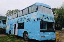 【卢氏县豫西大峡谷十二星座限量Bus房车基地】 房车千千万,但是双层Bus房车你们体验过吗? 在卢氏