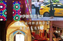 伊朗免签 | 解锁神秘波斯帝国看最绝美清真寺   伊朗免签在即这个消息在朋友圈引发一片欢呼.伊朗内部