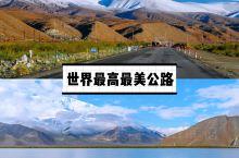 中国最西世界最高最美的喀喇昆仑公路  喀喇昆仑公路起点是新疆喀什,公路全长1032公里,穿过世界上最