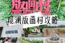 观澜版画村攻略(深圳打卡) 深圳有很多古镇古村值得打卡 ,如果你喜欢江南水乡风情的,就一定不能错过