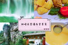 神峰关赏瀑布尝农家美食。神峰关蜂蛹石林座落于广东省阳山县城西8公里的清连高速公路旁,是阳山国家地质公