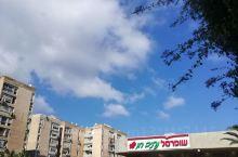 在以色列到处都是这个超市,生鲜蔬菜水果蛋糕冰淇淋面包皮塔披萨烤鸡锅碗瓢盆饮料洗漱用品等等,一应俱全,