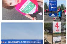 包头的一天体育赛事活动体验   人生中第一个马拉松在家门口举办  从小到大生活的城市在这个夏天充满