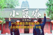 小雁塔 一个隐匿在西安城内的小众闲逛拍照体验打卡点    浮生未歇,悠闲度日,这里真的是一个可以让人