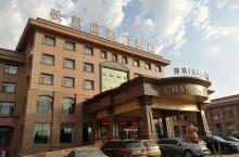 乌兰浩特的一家性价比较高的酒店,设施不错,早餐很丰富。
