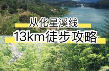 广州最美路线 穿越十里竹林,星溪线行摄攻略(附美食指南!)不必身处炼狱,眼睛也能抵达天堂从化星溪线是