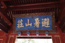避暑山庄是承德的核心景点,分为宫殿区(博物馆)、山区、湖区和平原区四个景区。入丽正门,首先是宫殿区,