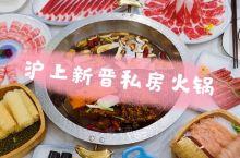 沪上新晋私房火锅[礼花]  古北区域新开的fo锅店 位置不是很好找,记得提前预约噢 服务态度热情,但