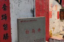 白马井古迹就是将军庙
