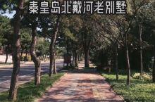 秦皇岛北戴河老别墅