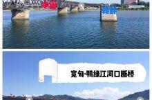 东北17日游记——丹东鸭绿江断桥 第十六天(8月25日)早上7点集合从通化市前往丹东市,第一站我们来