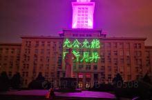 南开大学百年校庆的灯光秀 十分钟看的热血沸腾