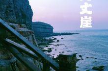 长岛~九丈崖 十一行程的第一天住在长岛,就是为了观九丈崖的日落,静静地坐在岩石上,放空自己 ,看着红
