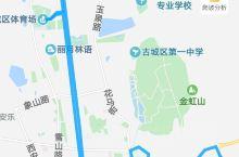 环丽江古城骑行一圈,后又沿香格里拉大道骑到束河古镇,路经丽江体育馆。没有更多时间,丽江,大理真是骑行