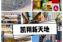 凯翔新天地•鹰潭的商业中心  相比昨晚上的永盛百货,这里相对更摩登一些吧 小推车VS门店的既视感?