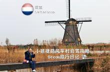 小孩堤防风车村是南荷兰省的著名景点,比起商业化严重的阿姆斯特丹风车村,小孩堤防更加原生态,壮观的大风