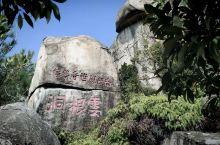 与厦门一水之隔的南太武山隶属于漳州龙海,山上的摩崖石刻众多年代久远,惦记着找个时间去看看。秋高气爽的
