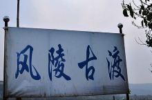 秦晋豫金三角